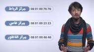 Dernier film de Jean Mazel pour Transparency International «Avec Amine à la découverte du CAJAC»